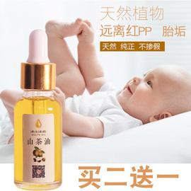 山茶油婴儿护肤茶籽油红屁屁按摩茶树油新生天然纯正品野生外用油