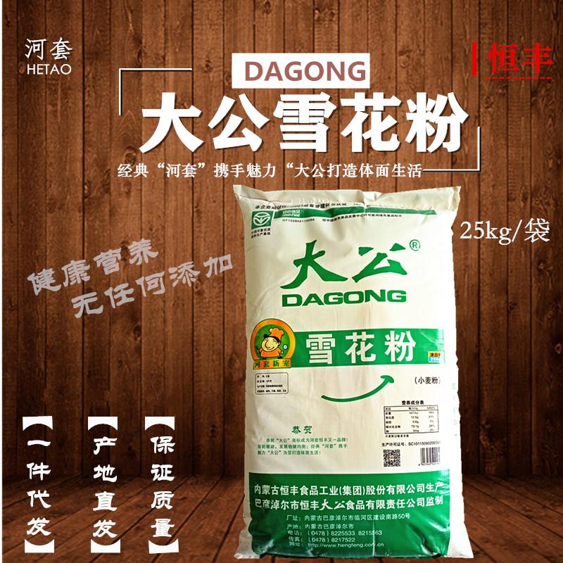 河套面粉大公雪花粉25kg50斤家用雪花粉高筋面粉麦芯粉通用面粉
