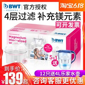 BWT德国倍世净水壶滤芯家用过滤水壶过滤器进口净水器镁离子滤芯