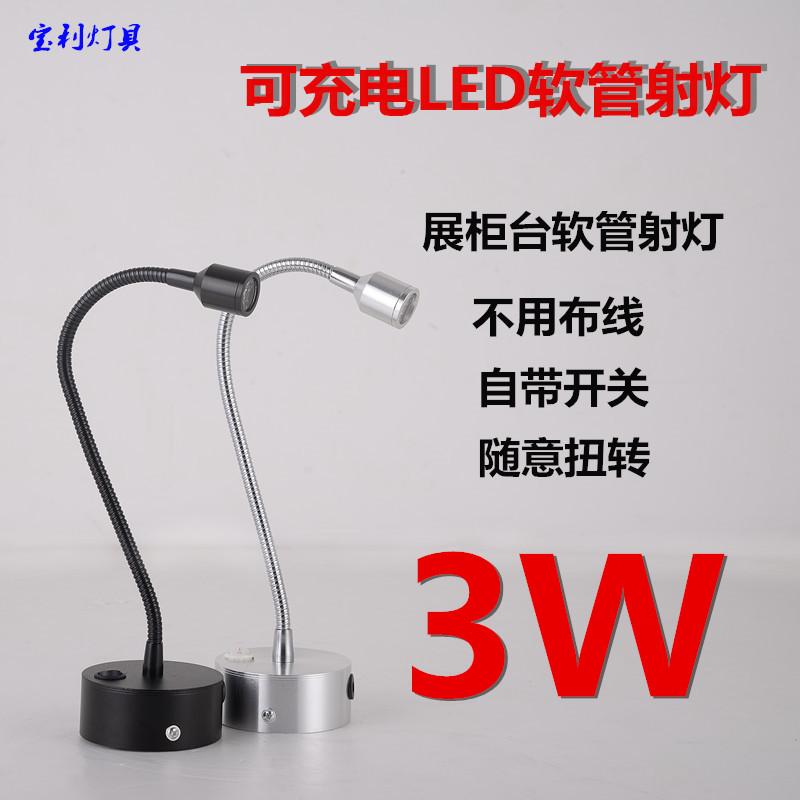 宝利LED充电1W3W软管射灯柜台灯珠宝玉石化妆品无线展柜台射灯