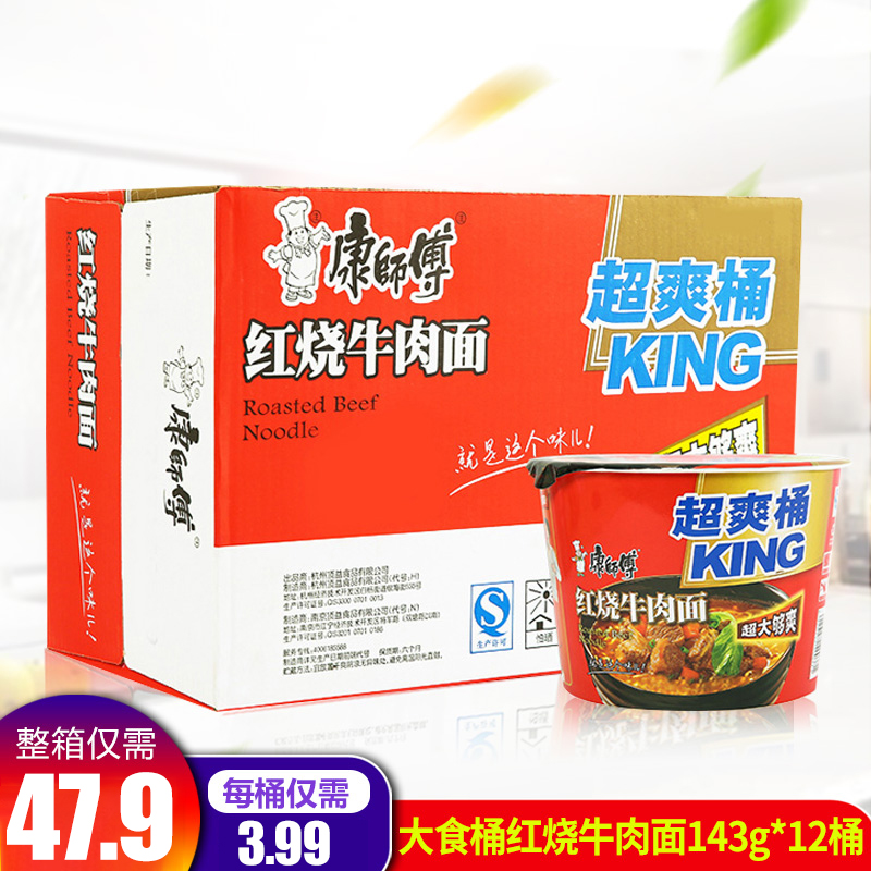 康师傅大食桶红烧143g*12桶牛肉面47.90元包邮