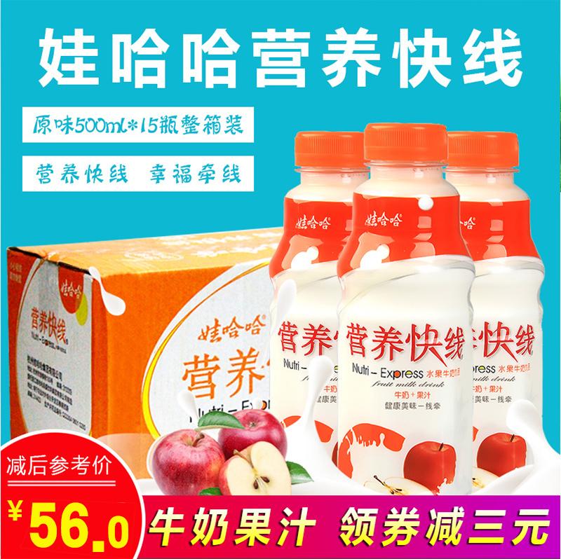 娃哈哈营养快线原味500ml*15瓶整箱儿童牛奶含乳饮料品
