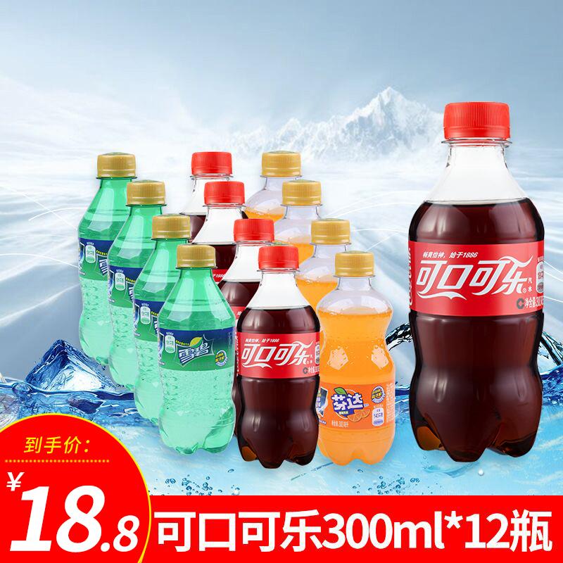 碳酸饮料可口可乐汽水300ml*12瓶/箱整箱装Coca迷你饮品