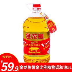 金龙鱼黄金比例食用植物调和油5L*1桶装厨房用家用食用油调和油