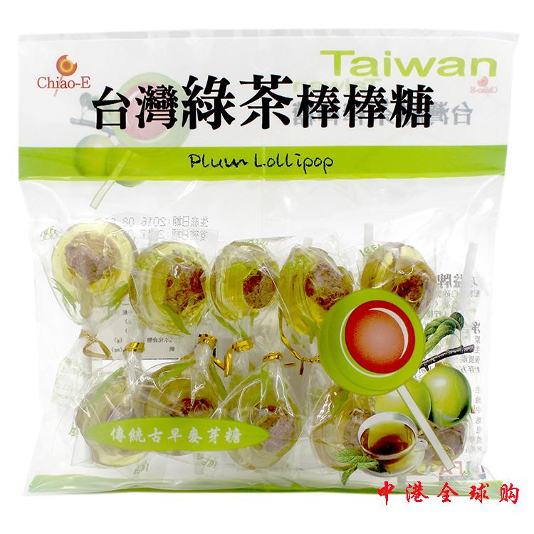 台湾进口话梅糖棒棒糖包邮巧益绿茶小梅糖10支140g特产零食品休闲