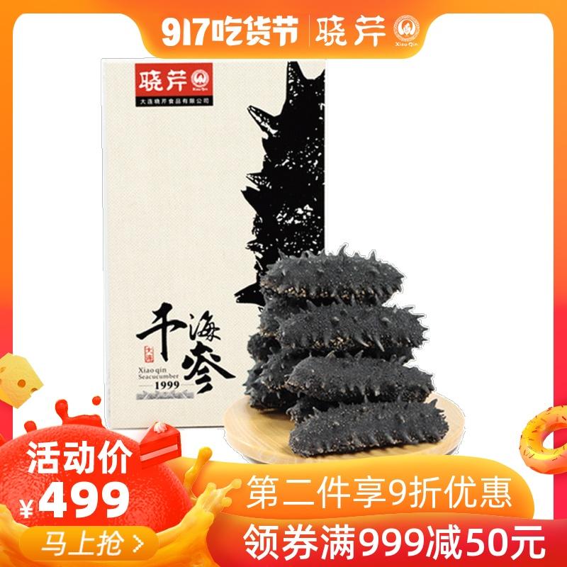 晓芹海参50g 大连淡干海参干货海参礼盒 15-18头 海鲜特产海鲜