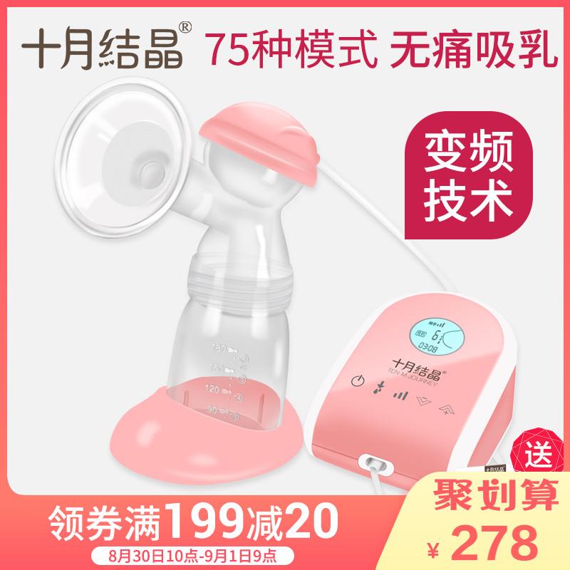十月结晶吸奶器电动可充电拔奶器变频静音自动挤奶器产后吸乳器