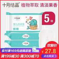 Кристаллизация в октябре на младенца Стиральное мыло детские для на младенца Мыло для мытья подгузников детские Bb мыло 150 г * 5