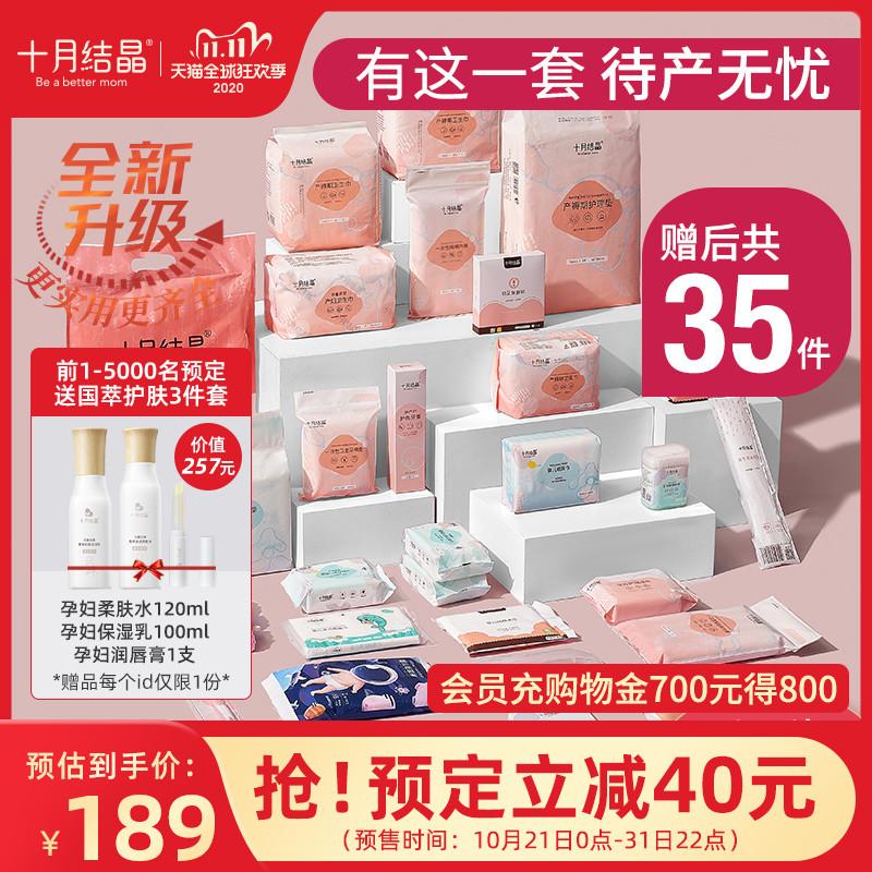 【双11预售】十月结晶待产包母子产妇入院全套秋季11月份冬季用品