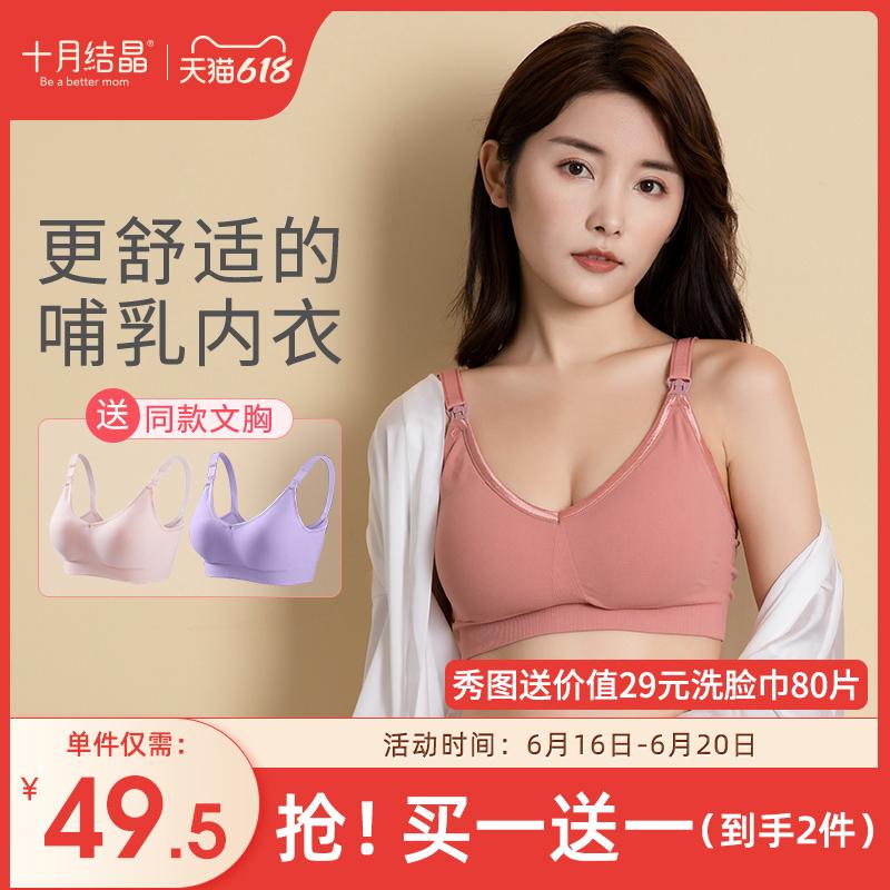 十月结晶孕妇夏季怀孕期聚拢胸罩