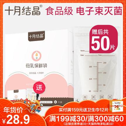 【50片】十月结晶储奶袋母乳保鲜袋母乳存奶袋200ml冷冻袋储存袋