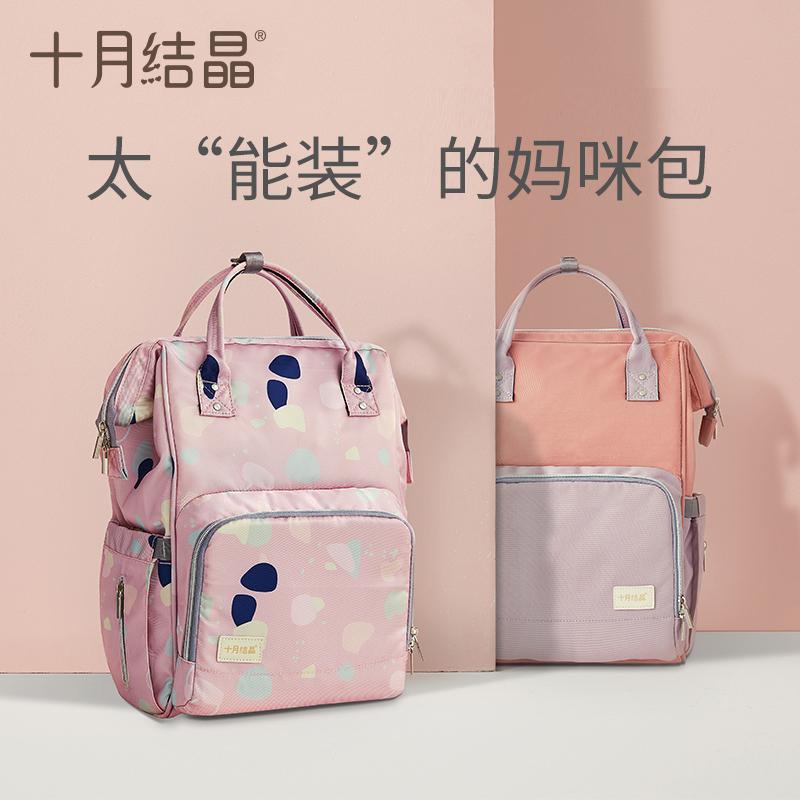 十月结晶妈咪包双肩包多功能手提大容量妈妈包母婴包2019新款时尚