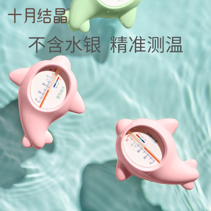 十月结晶婴儿水温计 宝宝洗澡测水温表卡家用儿童精准洗澡温度计图片