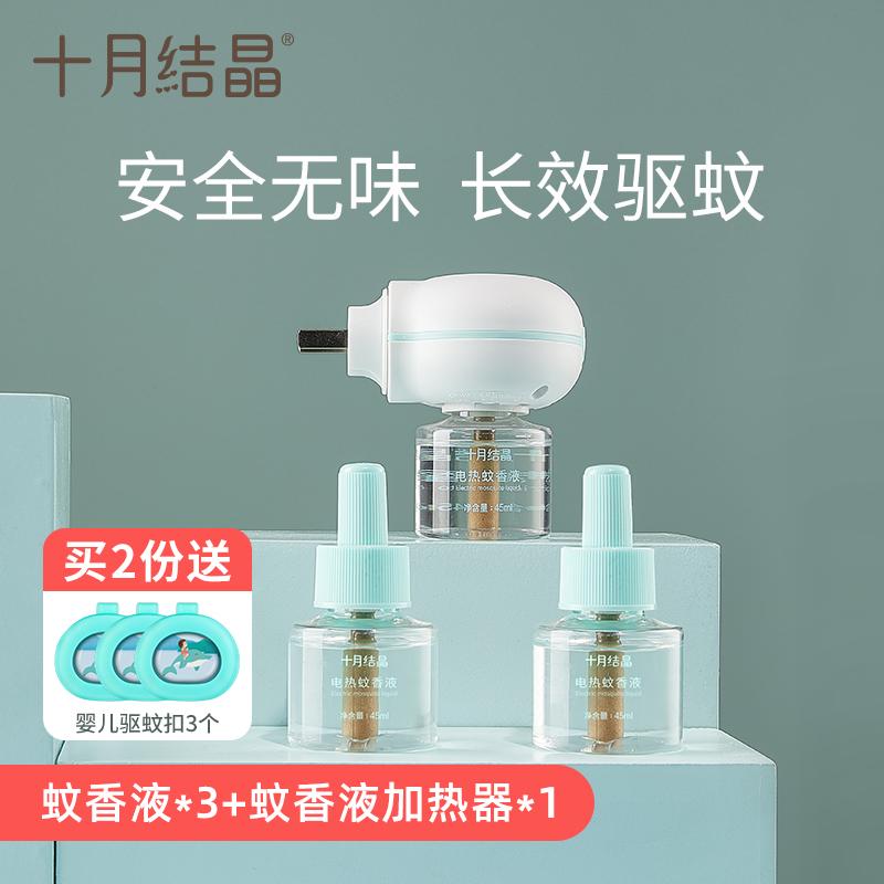 十月结晶婴儿蚊香液无味婴儿孕妇宝宝专用驱蚊液电蚊香家用防蚊液