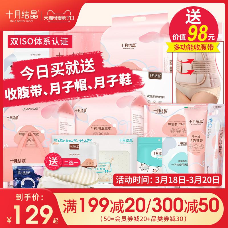 十月结晶待产包入院全套母子组合春季产后实用月子用品孕产妇夏季