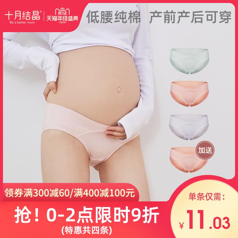十月结晶孕妇内裤纯棉孕晚期孕中期孕早期怀孕期专用低腰托腹透气
