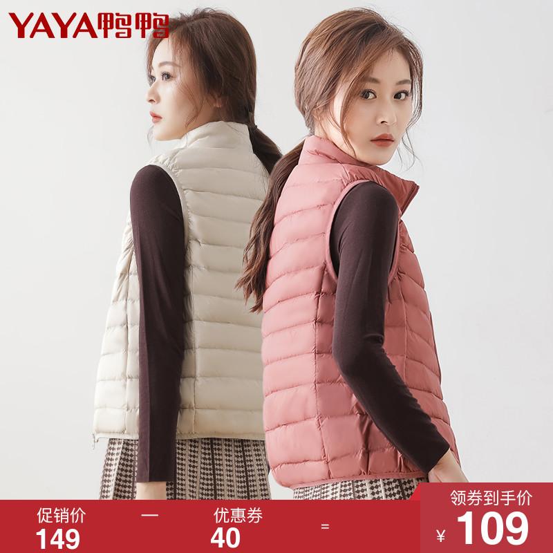 鸭鸭羽绒马甲女短款超轻薄2021年新款爆款白鸭绒韩版时尚休闲外套