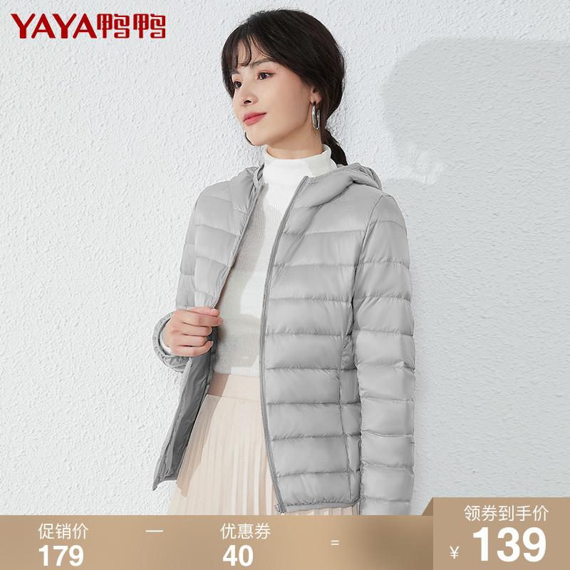 鸭鸭2021年秋冬季新款羽绒服女短款轻薄轻型保暖连帽时尚立领外套