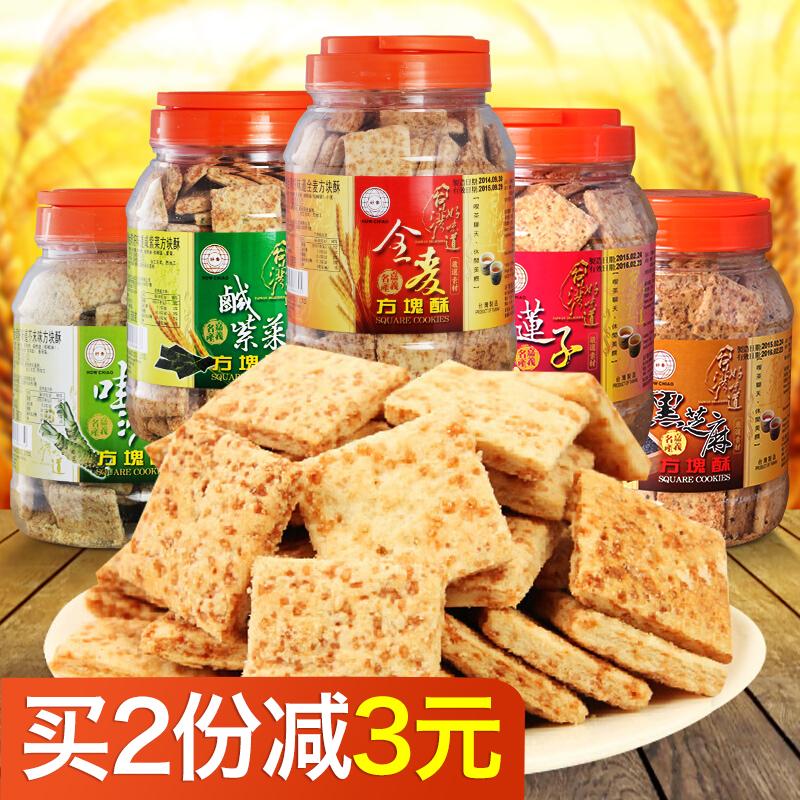 台湾进口零食品饼干好乔牌好味道咸鸭蛋黄方块酥500g全麦糕点特产