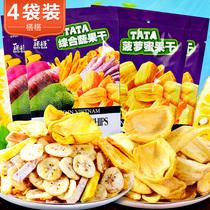 菠萝蜜干越南进口蔬果干综合混合装果蔬脆片200g4水果干零食