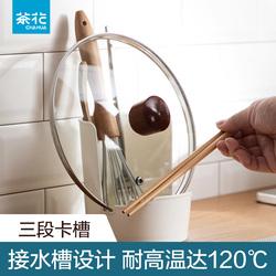 茶花多功能厨房收纳架免打孔砧板菜板餐具锅盖架坐式落地置物架