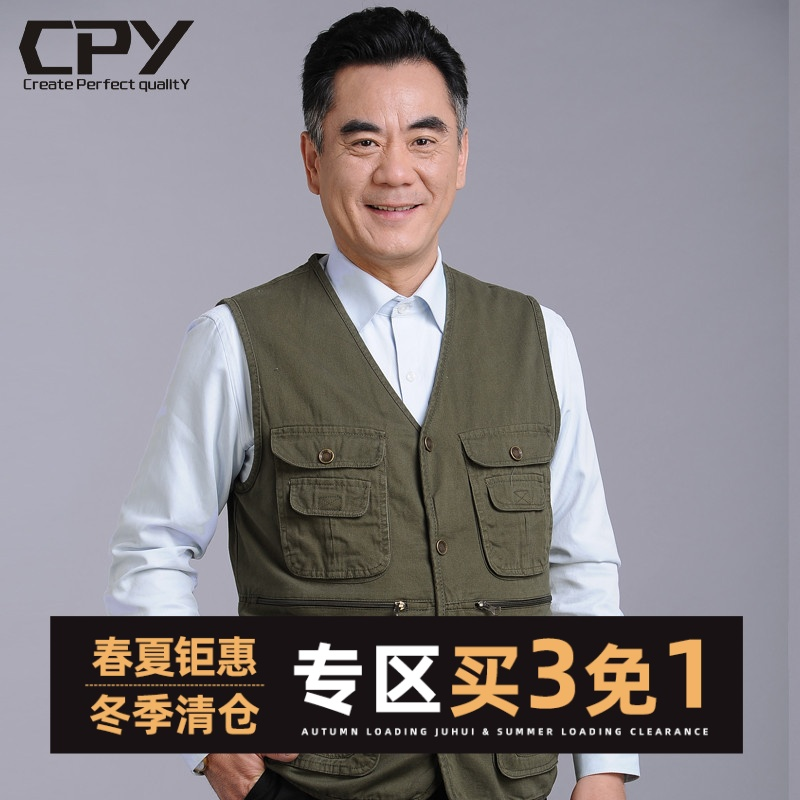 Father's fishing vest in spring and Autumn