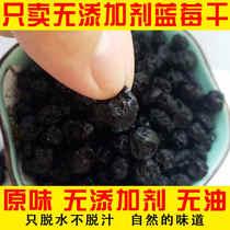 东北大兴安岭无添加剂蓝莓果干野生500g孕妇零食小包装泡水包邮