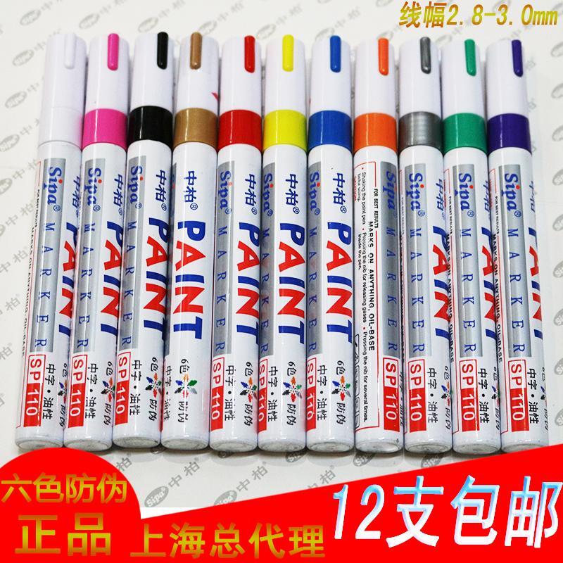 正品中柏油漆笔SP110涂鸦笔签到笔轮胎笔 油性补漆笔白色记号批发
