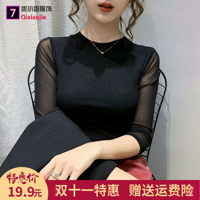 秋装新款修身中袖网纱打底衫内搭上衣简约百搭七分袖外穿女t恤