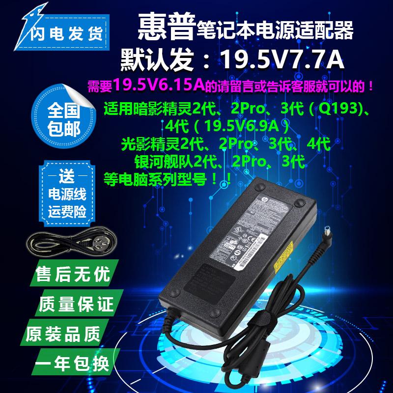 惠普光影/暗影精灵2Pro/2/3/4代笔记本电源适配器19.5V7.7A150W