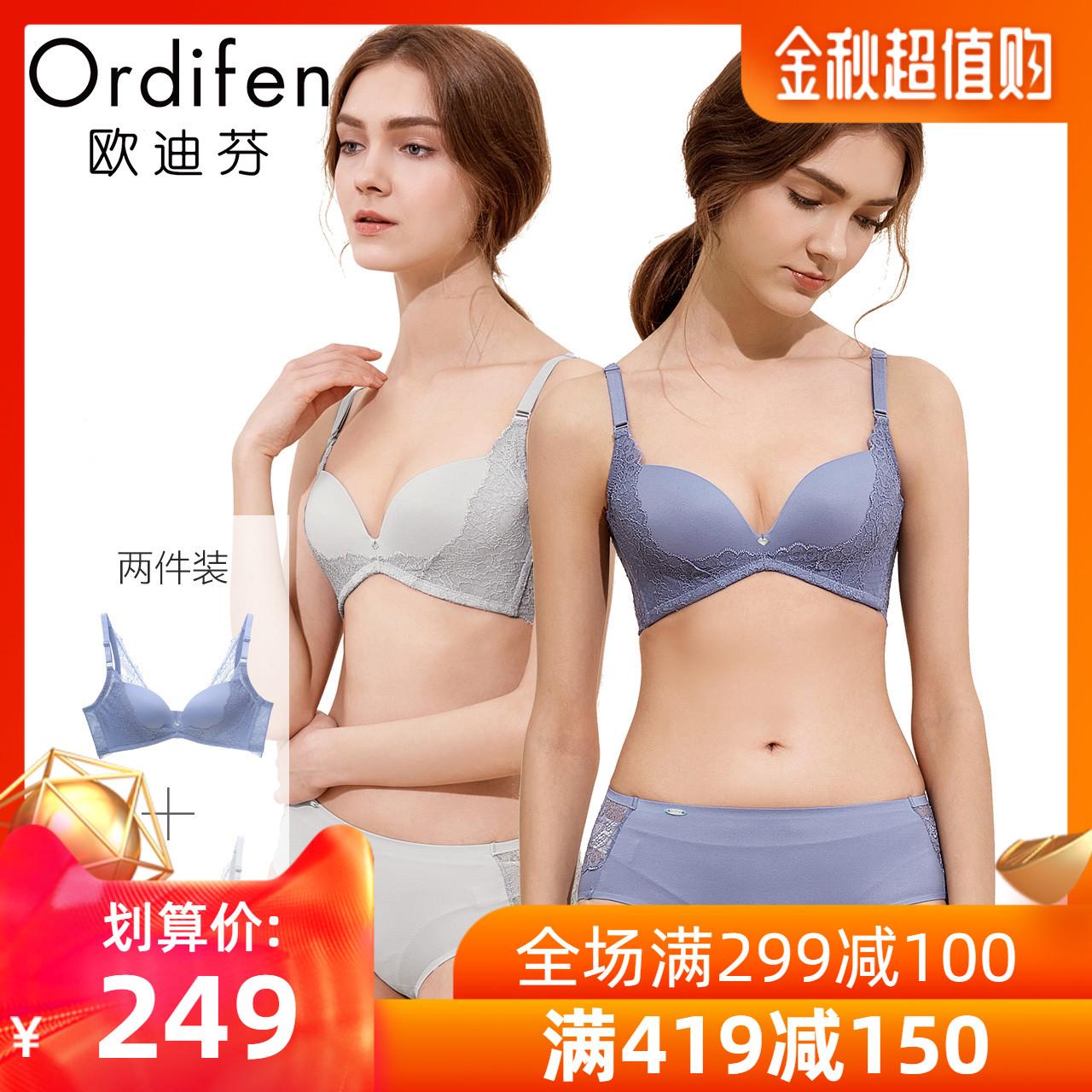 2件装欧迪芬性感光面女无钢圈文胸热销77件限时2件3折