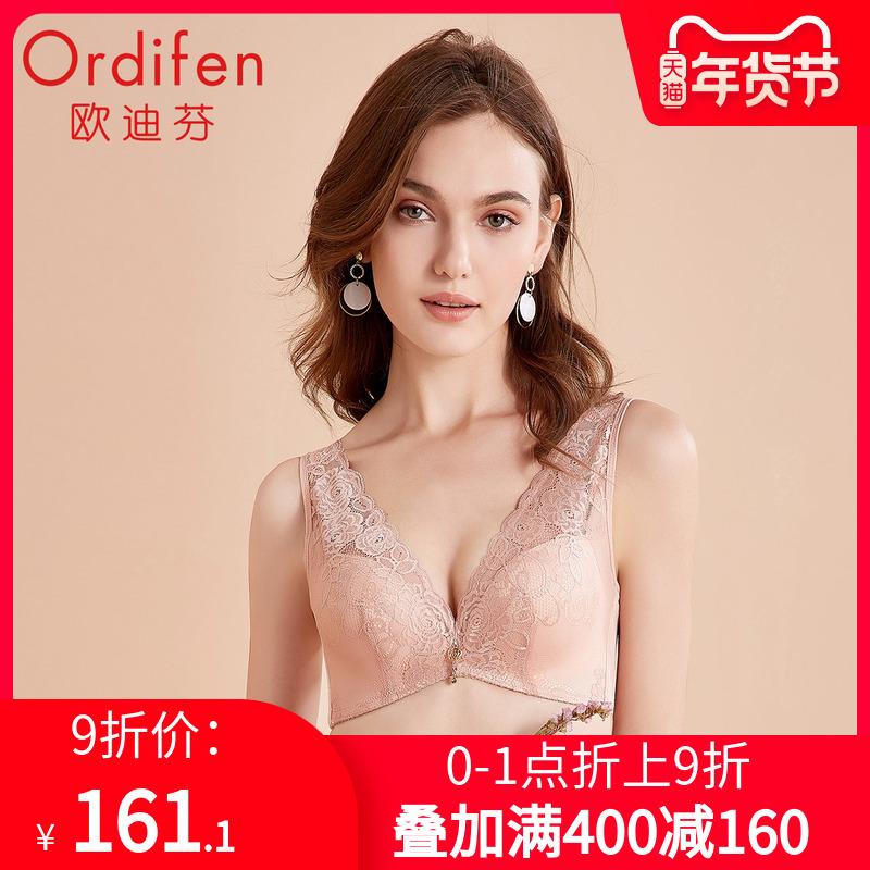 欧迪芬薄款大杯胸罩性感美背蕾丝聚拢收副乳调整型文胸XJ7305S