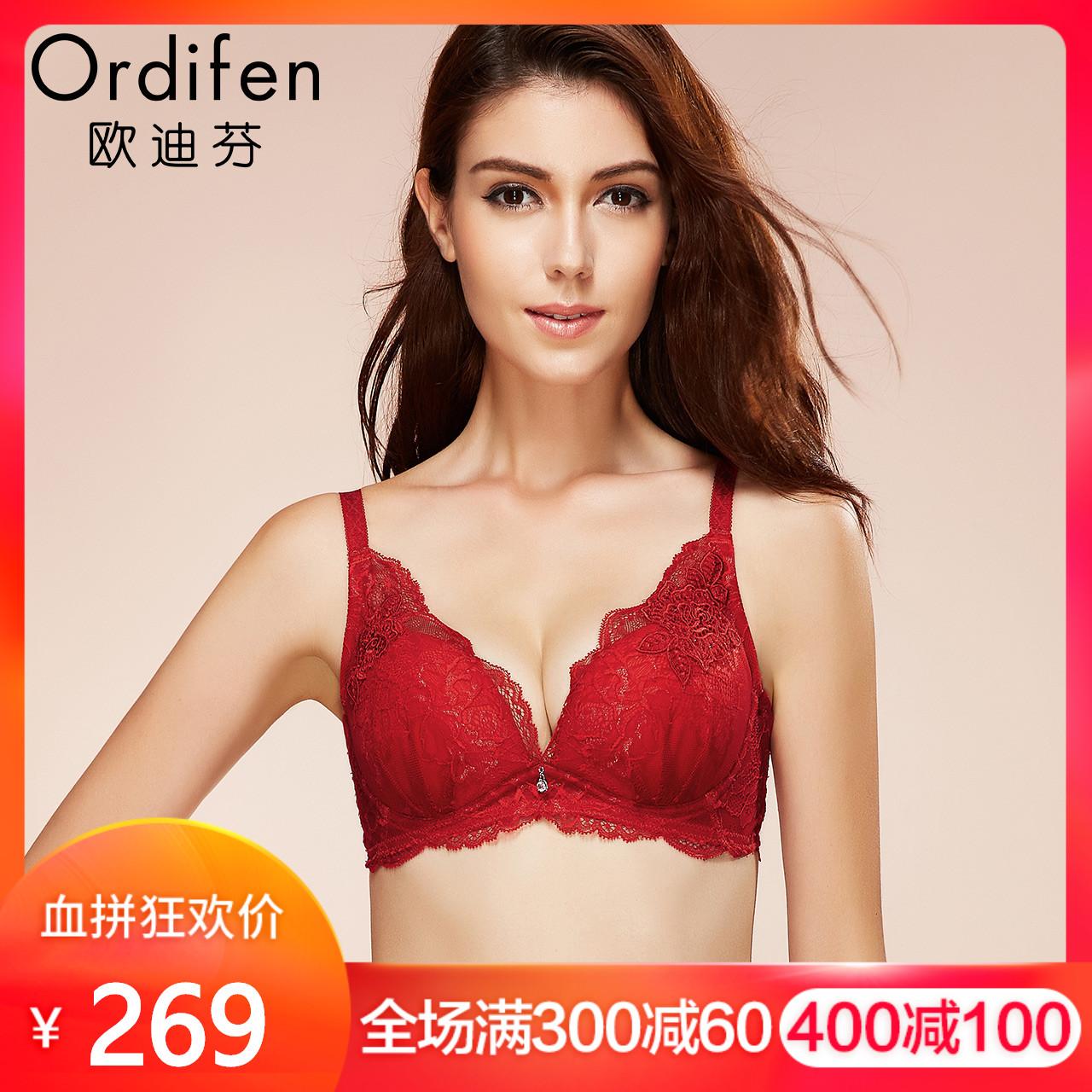 商场同款 欧迪芬蕾丝刺绣胸罩内衣女士按摩水袋聚拢文胸OB6139