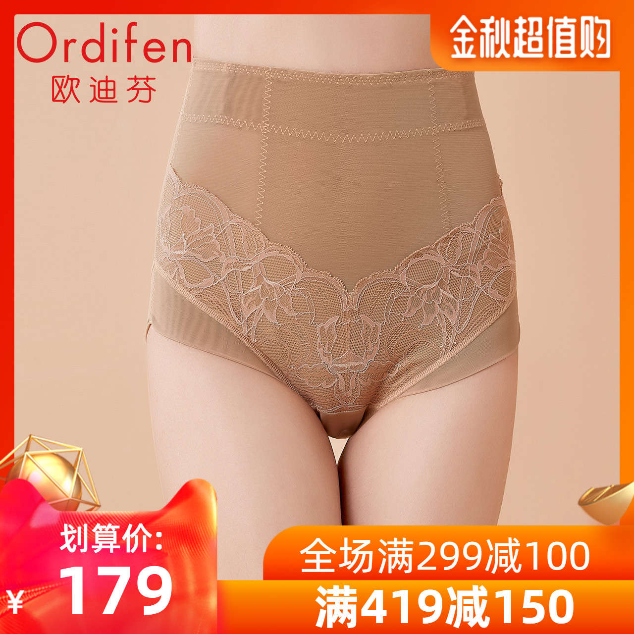 欧迪芬女士高腰三角裤收腹束腰塑裤11月30日最新优惠