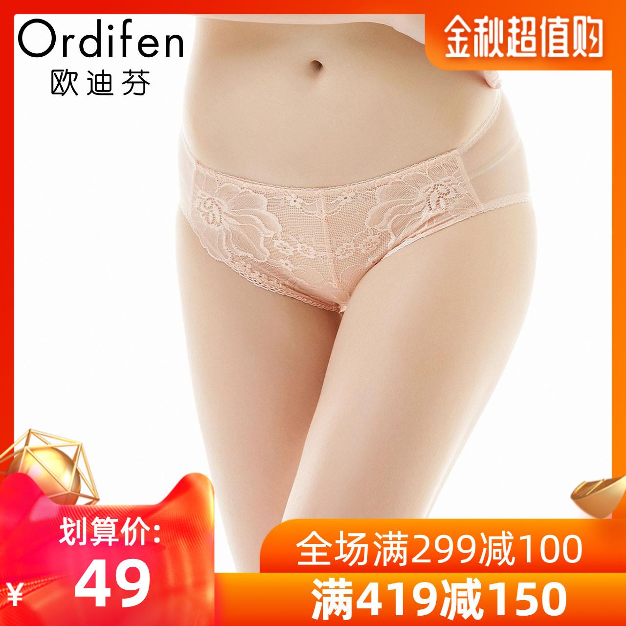 欧迪芬女士蕾丝性感网纱无痕三角裤限时2件3折