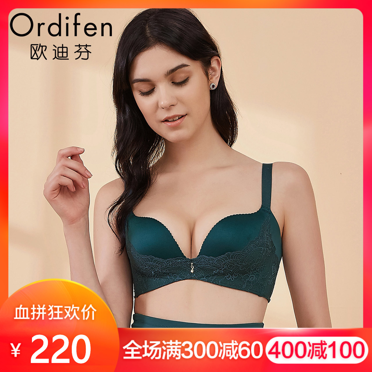 欧迪芬 光面蕾丝性感胸罩无钢圈侧收聚拢调整型文胸内衣女XJ8510Y