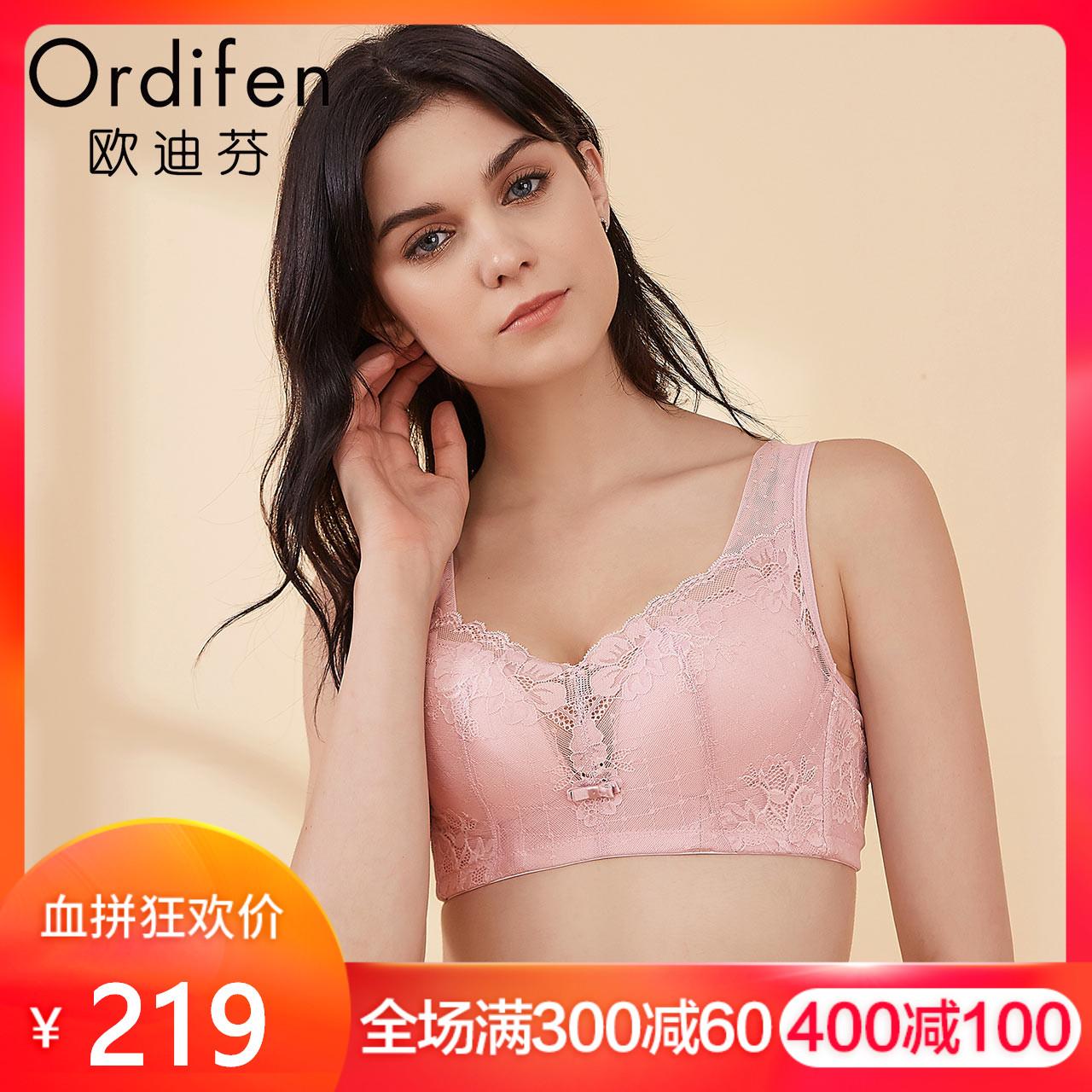 欧迪芬 新款女士内衣蕾丝薄款胸罩女式无钢圈聚拢侧收文胸XB8570