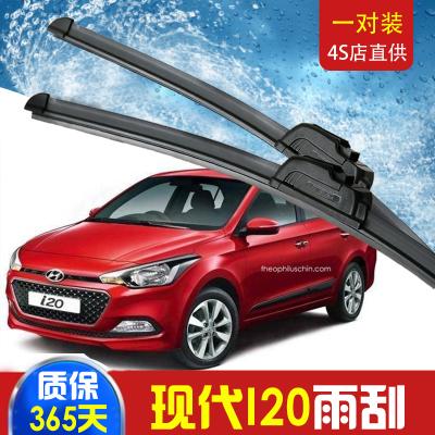 【买1副送1副】现代I20雨刮器汽车前挡无骨雨刷片配件雨刷器胶条