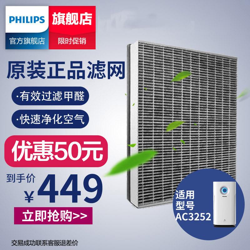 飞利浦空气净化器过滤网滤芯FY3137适用于AC3256/AC3254/AC3252