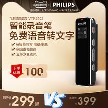 飞利浦AI录音笔转文字VTR5102专业高清降噪小随身超长待机大容量