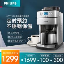 急速发货philips飞利浦HD7753全自动美式咖啡机家用研磨一体