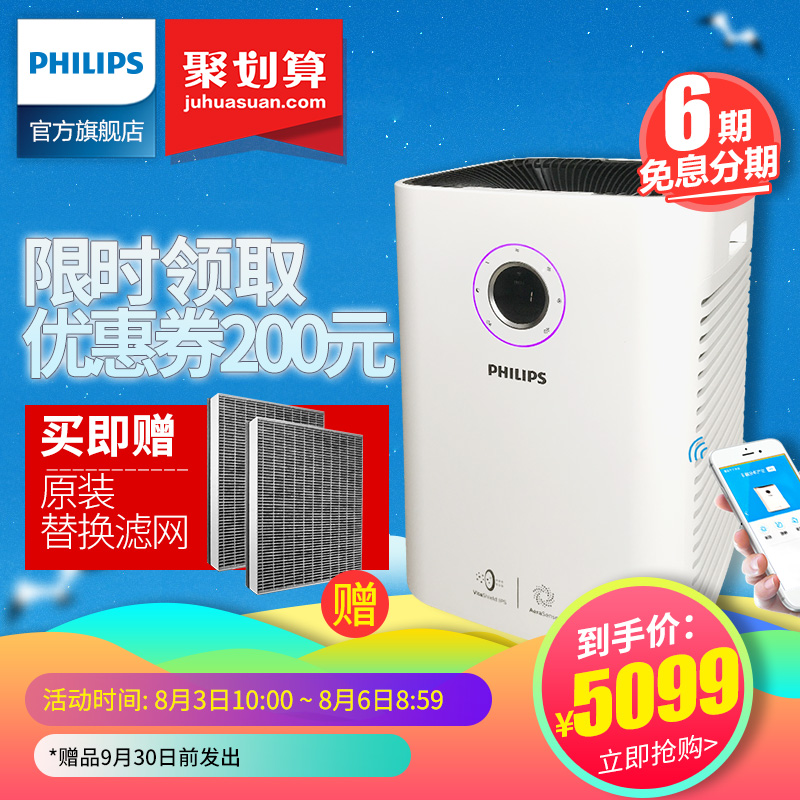 飞利浦空气净化器AC5660家用室内除甲醛雾霾PM2.5卧室旗舰店新品