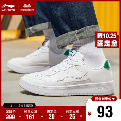 李宁休闲鞋男鞋官方夏季新款板鞋百搭男士运动鞋旗舰官网小白鞋男