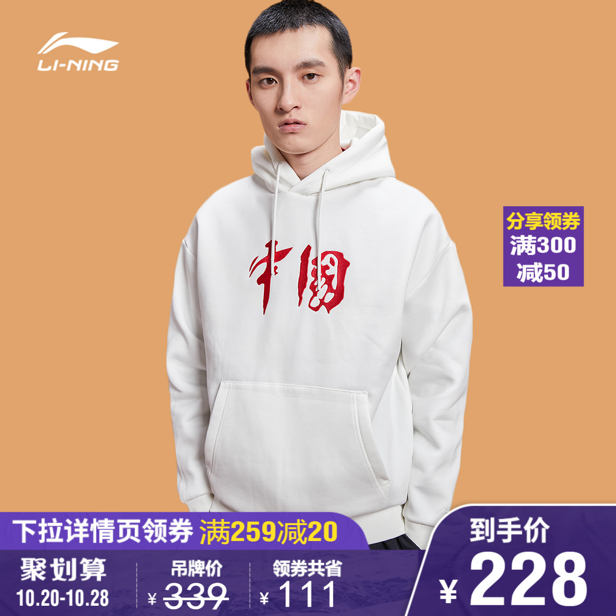 Li Ning sports sweater men and women the same new long-sleeved hooded autumn plus velvet thick casual jacket sportswear