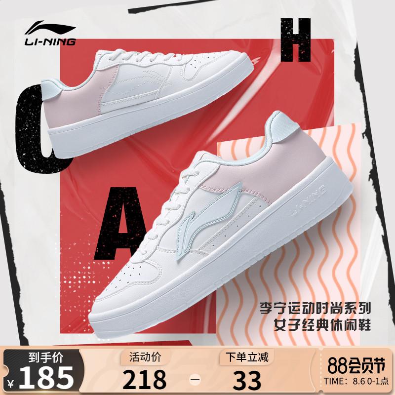 李宁板鞋女白色女鞋2021夏季新款休闲鞋低帮鞋子运动鞋小白鞋女士