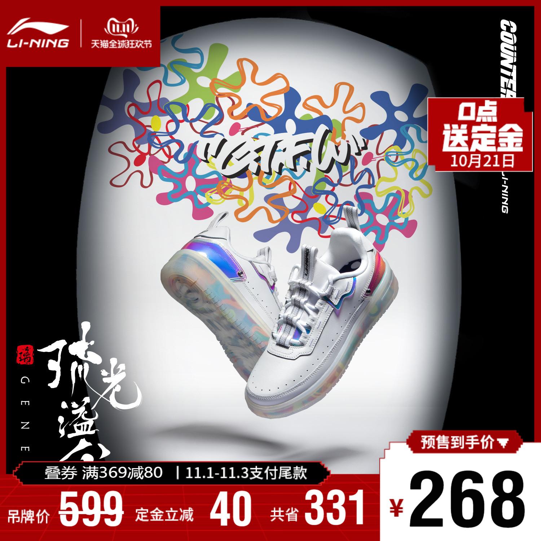 双11预售华晨宇同款李宁板鞋CF溯琉光溢彩情侣鞋子男鞋旗舰女鞋
