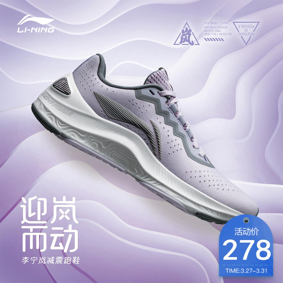 李宁跑步鞋官方2021新款岚网面女鞋评价如何?