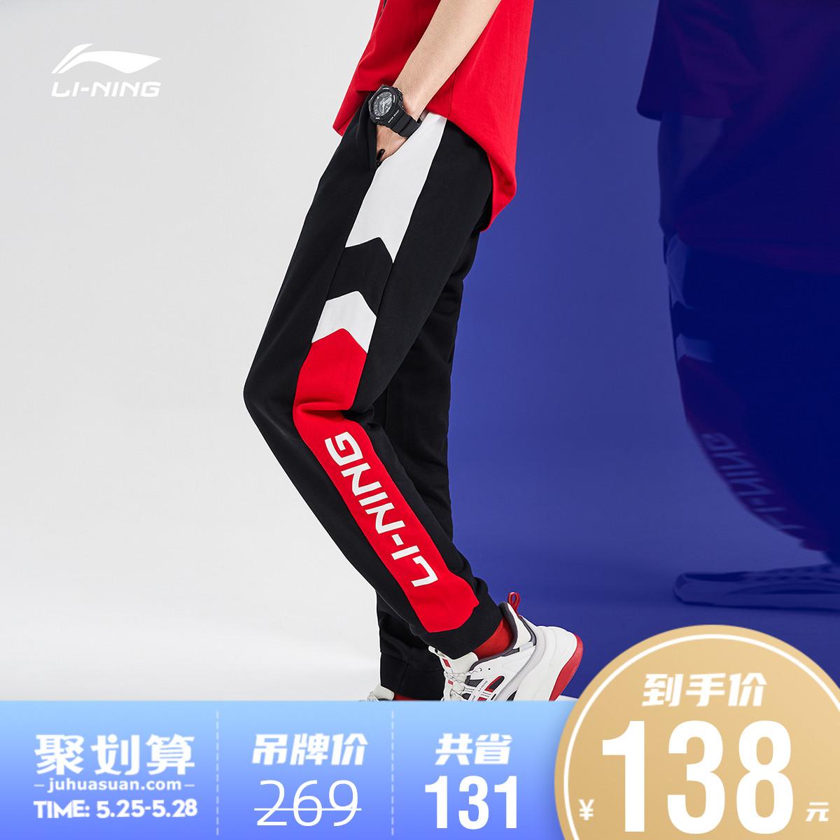 李宁卫裤男士夏季字母印花收口修身潮流休闲裤针织束脚运动长裤图片