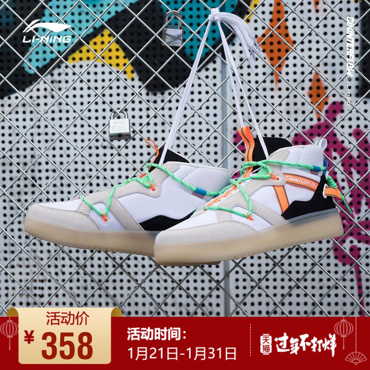 李宁CF休闲鞋女鞋2020新款Hunter2020潮流时尚中帮运动鞋女