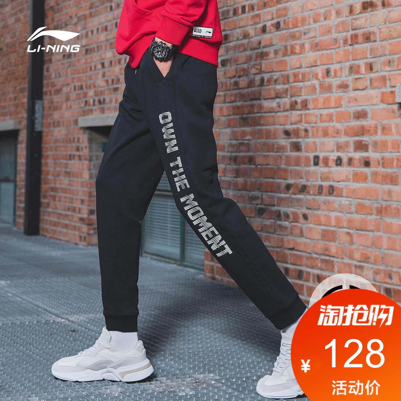 李宁卫裤男士新款运动生活长裤休闲裤子加绒加厚收口冬季运动裤